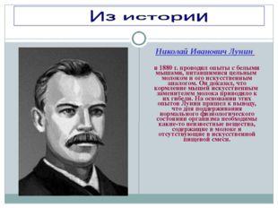 Николай Иванович Лунин в 1880 г. проводил опыты с белыми мышами, питавшимися