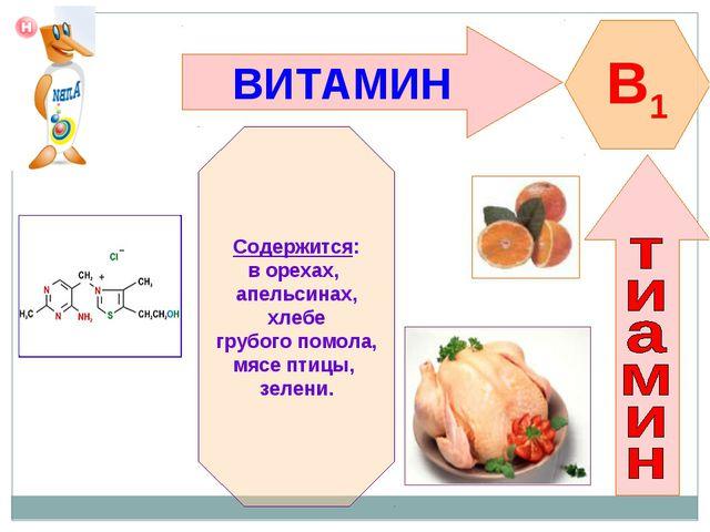 ВИТАМИН B1 Содержится: в орехах, апельсинах, хлебе грубого помола, мясе птицы...