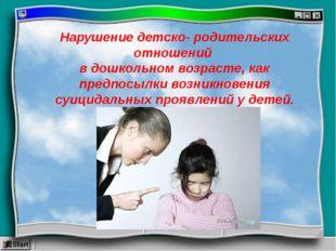 Нарушение детско- родительских отношений в дошкольном возрасте, как предпосыл