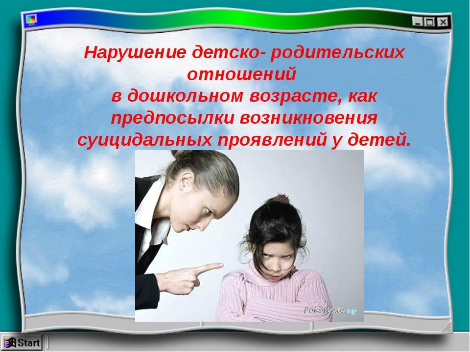 Нарушение детско- родительских отношений в дошкольном возрасте, как предпосыл...