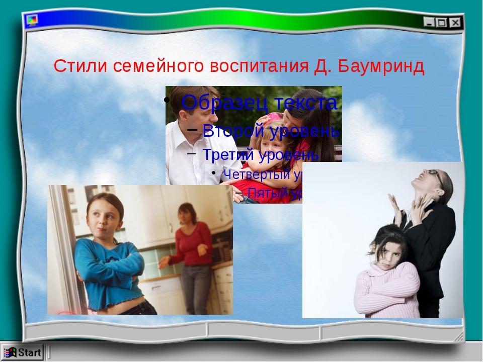 Стили семейного воспитания Д. Баумринд