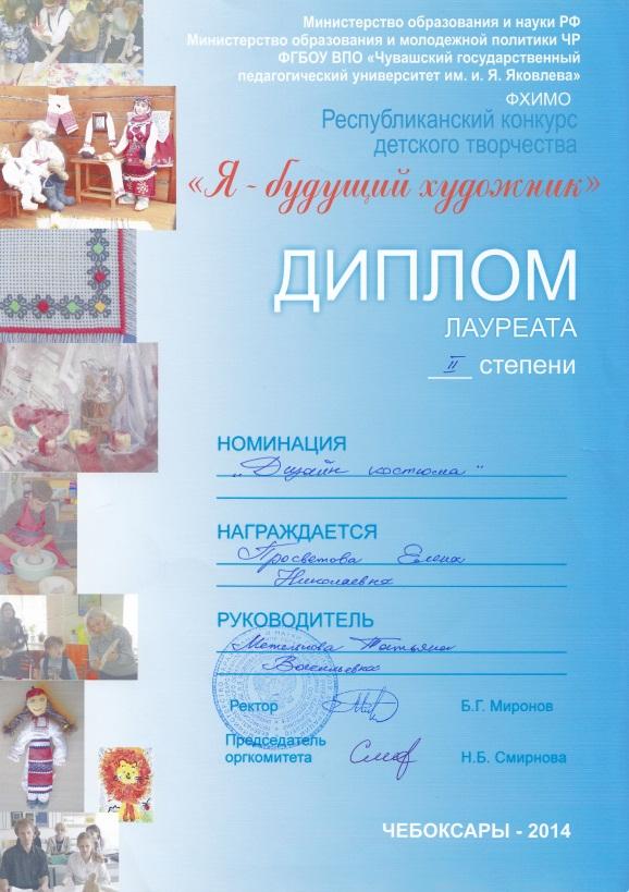 E:\Andrey\Документы Тани\Грамоты\2013-2014\2014_04_16\IMG_0001.jpg