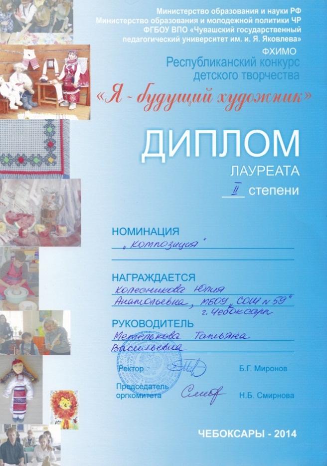 E:\Andrey\Документы Тани\Грамоты\2013-2014\2014_04_16\IMG.jpg
