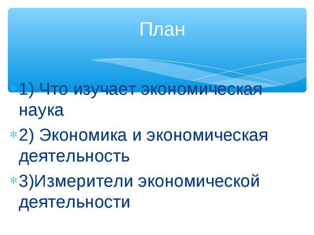 1) Что изучает экономическая наука 2) Экономика и экономическая деятельность...
