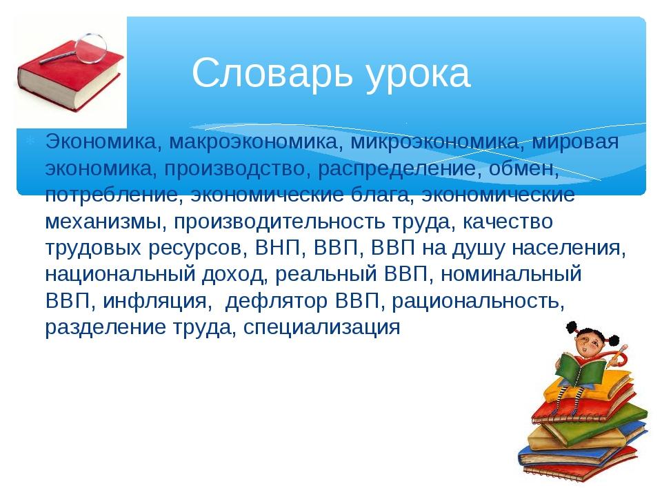 Экономика, макроэкономика, микроэкономика, мировая экономика, производство, р...