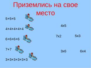 Приземлись на свое место 5+5+5 4+4+4+4+4 6+6+6+6 7+7 3+3+3+3+3+3 4x5 5x3 3x6