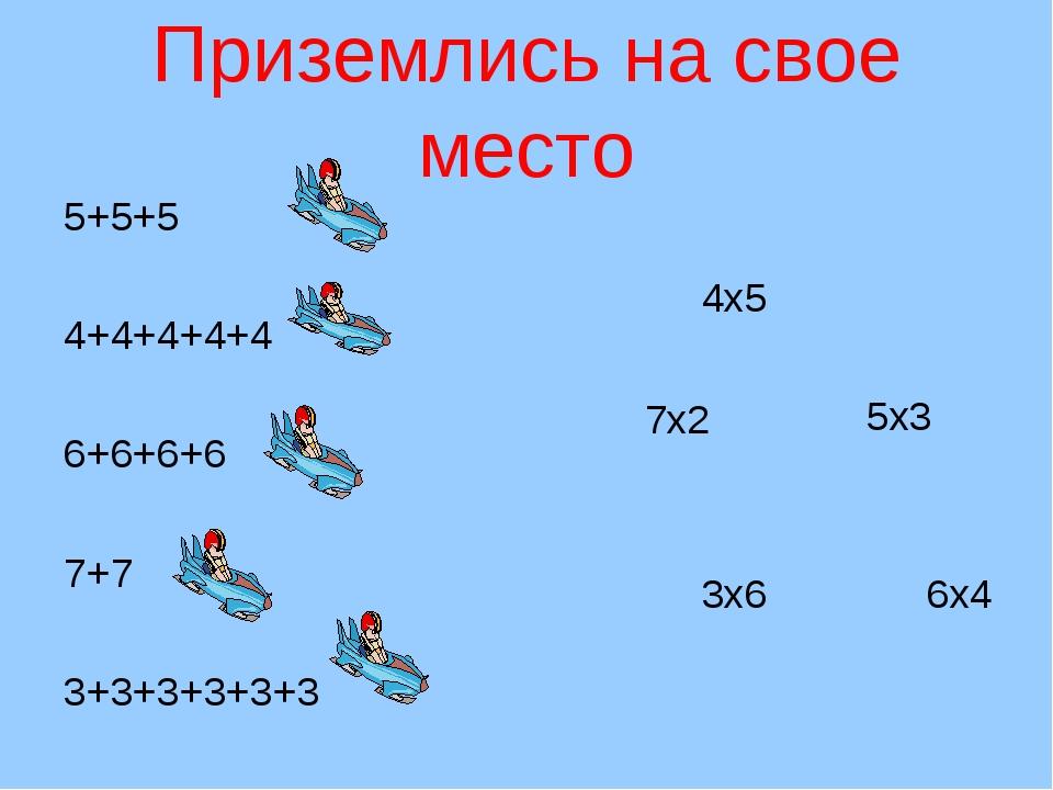 Приземлись на свое место 5+5+5 4+4+4+4+4 6+6+6+6 7+7 3+3+3+3+3+3 4x5 5x3 3x6...