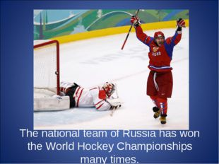 The national team of Russia has won the World Hockey Championships many times.