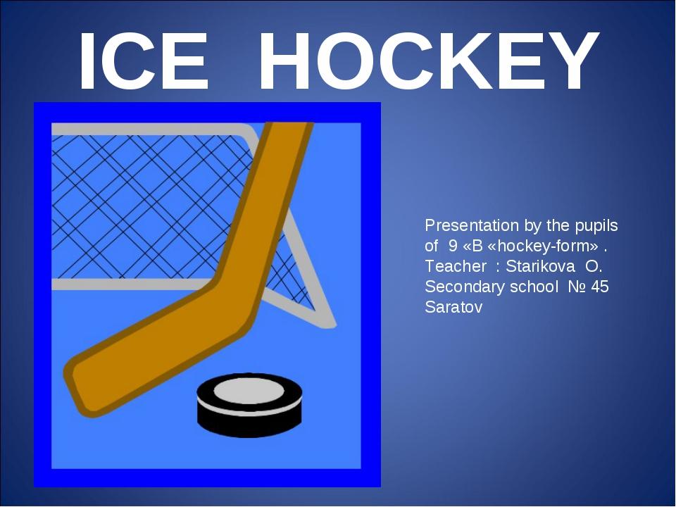 ICE HOCKEY Presentation by the pupils of 9 «В «hockey-form» . Teacher : Stari...