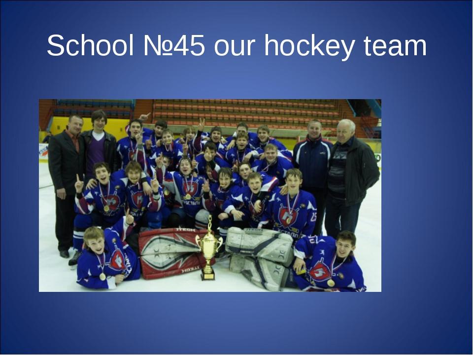 School №45 our hockey team