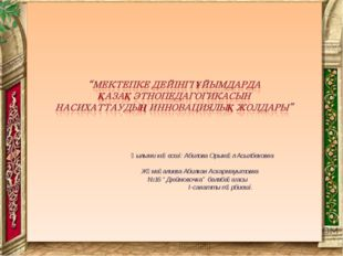 Ғылыми кеңесші: Абилова Орынгүл Асылбековна Жұмағалиева Абилкан Аскармауытов