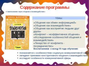 Содержание программы «Самопознание через общение и взаимодействие» «Общение к