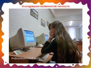 Исследование особенностей личности Информационный центр
