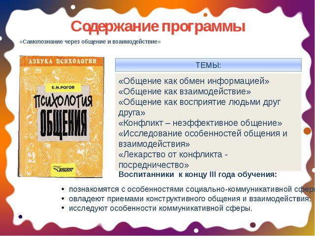 Содержание программы «Самопознание через общение и взаимодействие» «Общение к...
