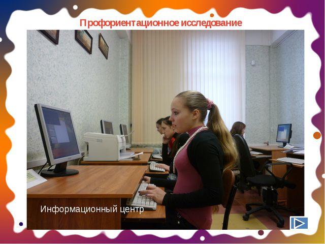 Профориентационное исследование Информационный центр