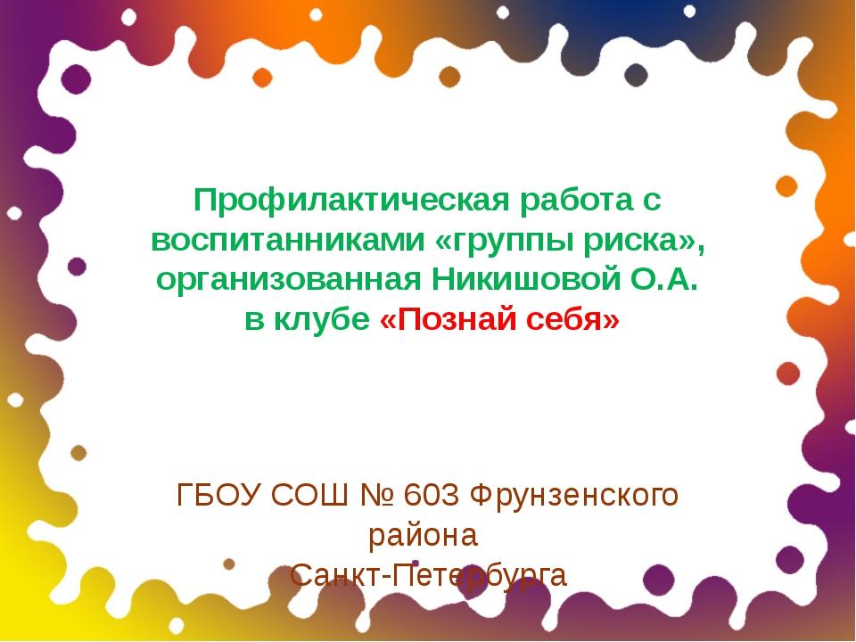 ГБОУ СОШ № 603 Фрунзенского района Санкт-Петербурга Профилактическая работа...