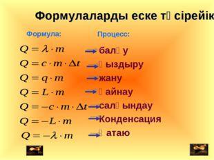 Формула: Процесс: балқу қыздыру жану қайнау салқындау Конденсация Қатаю Форму