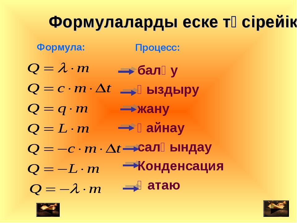 Формула: Процесс: балқу қыздыру жану қайнау салқындау Конденсация Қатаю Форму...