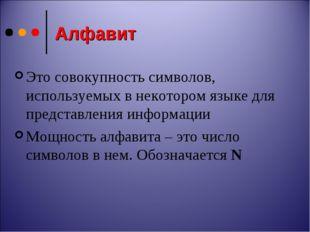 Алфавит Это совокупность символов, используемых в некотором языке для предста