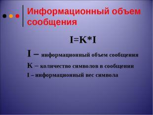 Информационный объем сообщения I=K*I I – информационный объем сообщения К – к