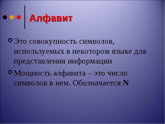 Алфавит Это совокупность символов, используемых в некотором языке для предста...