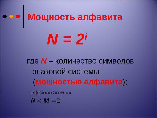 Мощность алфавита где N – количество символов знаковой системы (мощностью алф...