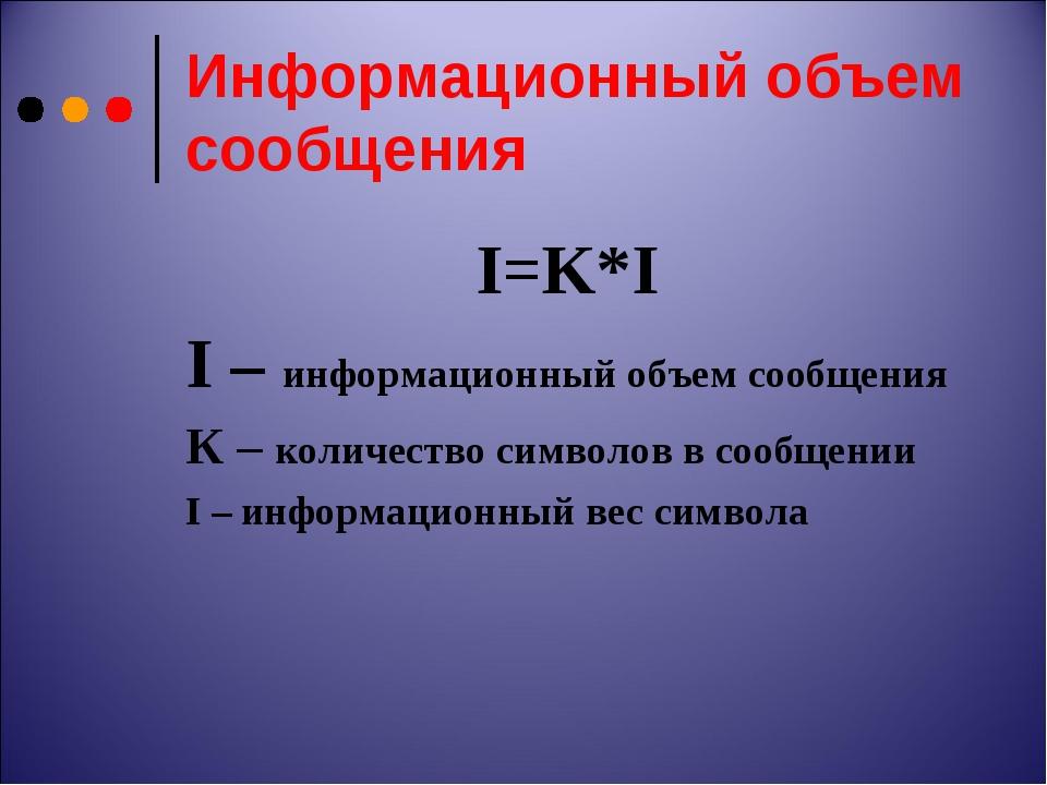 Информационный объем сообщения I=K*I I – информационный объем сообщения К – к...