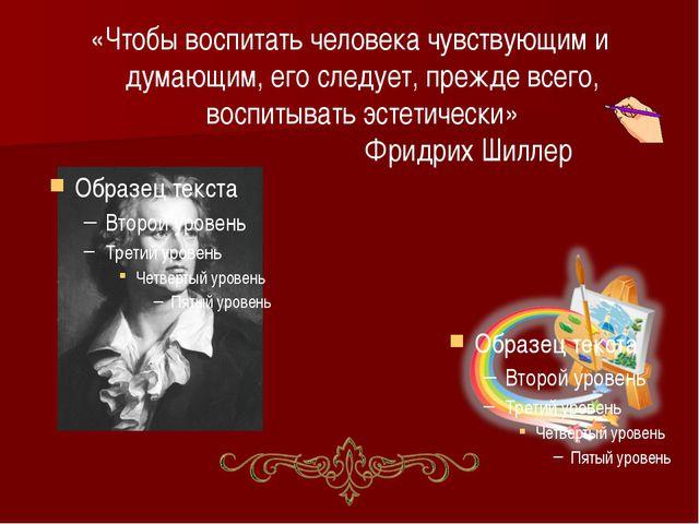 «Чтобы воспитать человека чувствующим и думающим, его следует, прежде всего,...