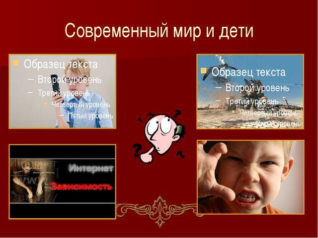 Современный мир и дети