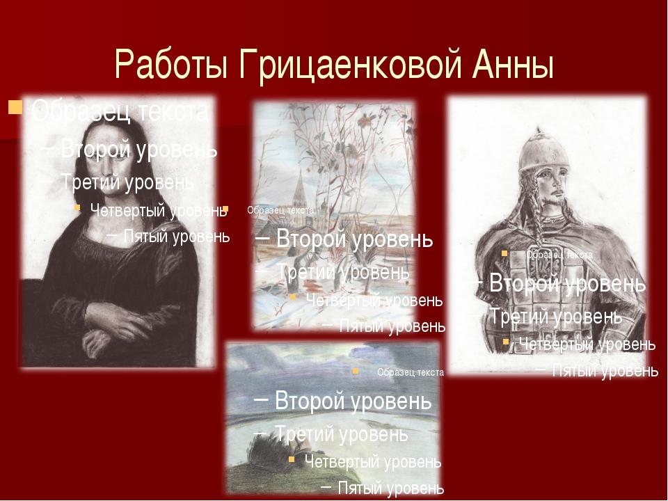 Работы Грицаенковой Анны