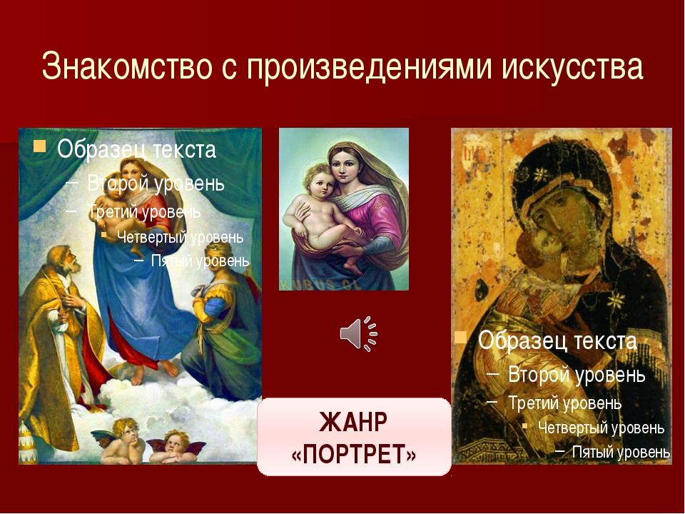 Знакомство с произведениями искусства ЖАНР «ПОРТРЕТ»