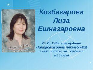 Козбагарова Лиза Ешназаровна СҚО, Тайынша ауданы «Петровка орта мектебі»ММ қа
