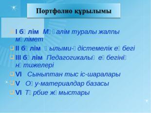І бөлім Мұғалім туралы жалпы мәлімет ІІ бөлім Ғылыми-әдістемелік еңбегі ІІІ б