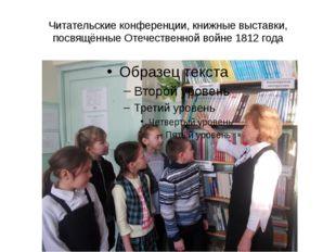 Читательские конференции, книжные выставки, посвящённые Отечественной войне 1
