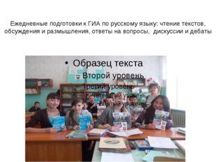 Ежедневные подготовки к ГИА по русскому языку: чтение текстов, обсуждения и р