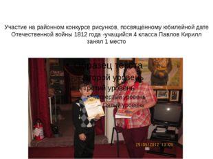 Участие на районном конкурсе рисунков, посвящённому юбилейной дате Отечествен