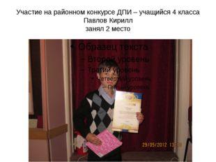 Участие на районном конкурсе ДПИ – учащийся 4 класса Павлов Кирилл занял 2 ме