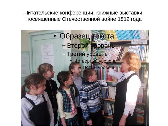 Читательские конференции, книжные выставки, посвящённые Отечественной войне 1...