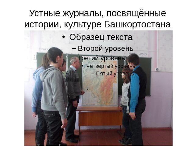 Устные журналы, посвящённые истории, культуре Башкортостана