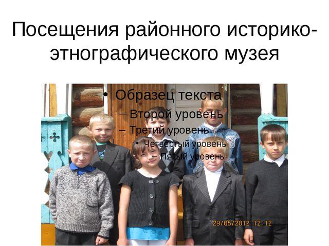 Посещения районного историко-этнографического музея