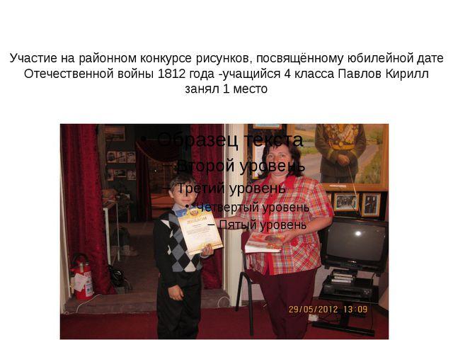 Участие на районном конкурсе рисунков, посвящённому юбилейной дате Отечествен...