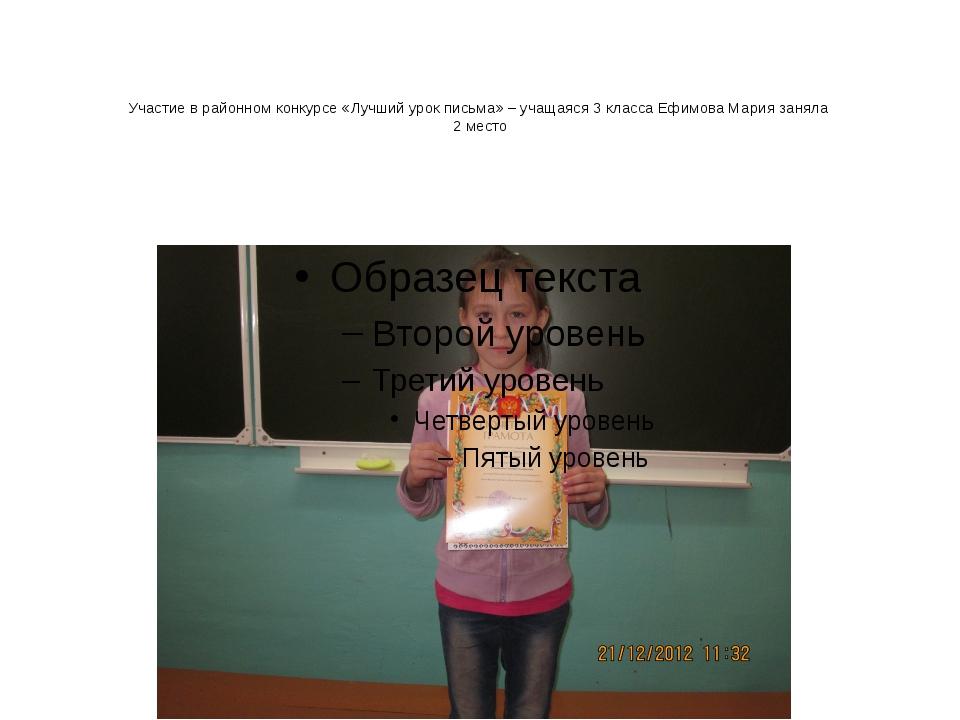 Участие в районном конкурсе «Лучший урок письма» – учащаяся 3 класса Ефимова...