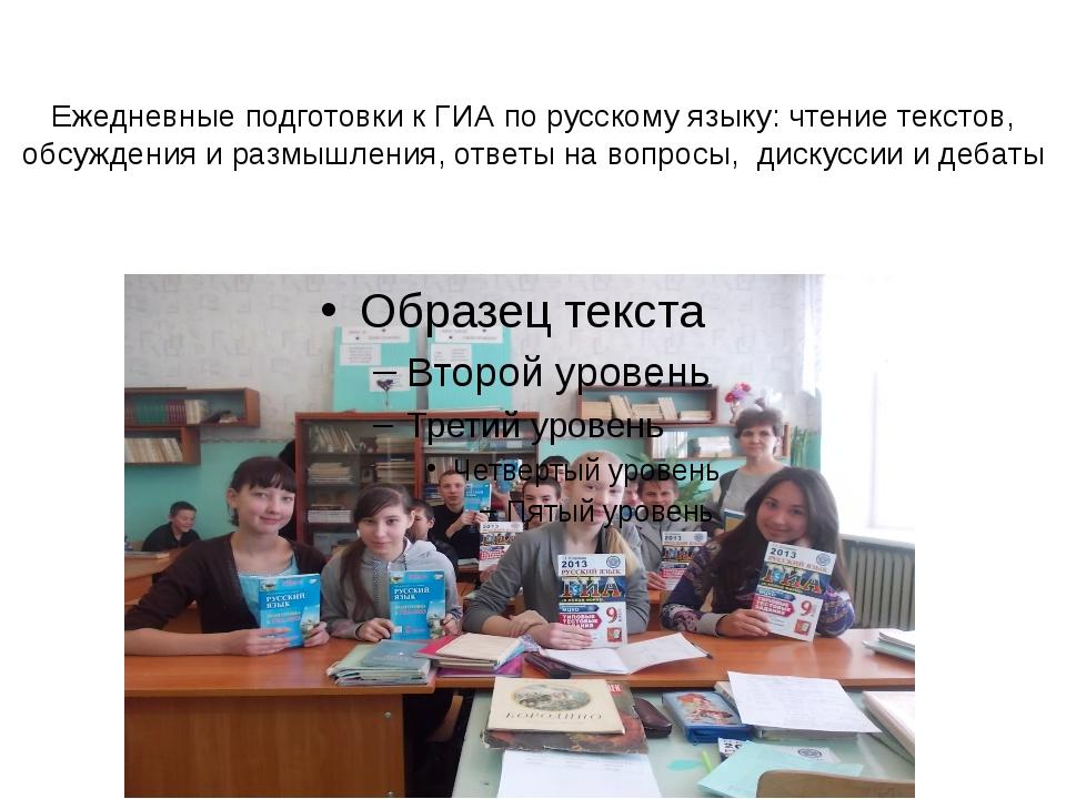Ежедневные подготовки к ГИА по русскому языку: чтение текстов, обсуждения и р...