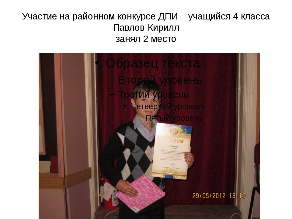 Участие на районном конкурсе ДПИ – учащийся 4 класса Павлов Кирилл занял 2 ме...