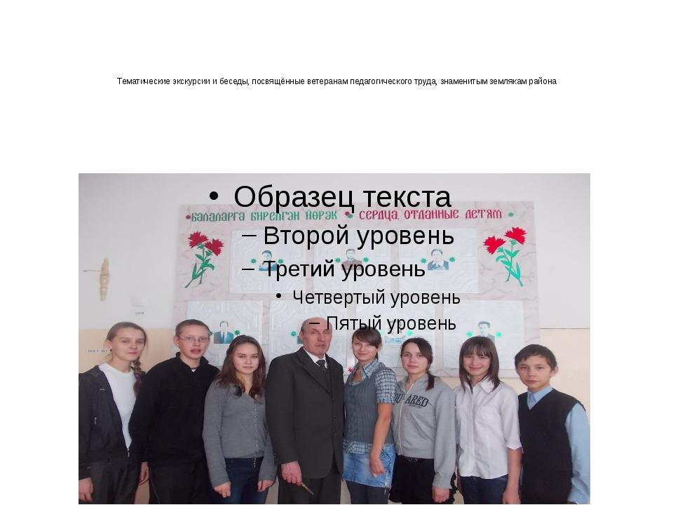 Тематические экскурсии и беседы, посвящённые ветеранам педагогического труда,...