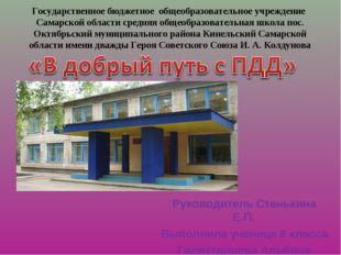 Государственноебюджетноеобщеобразовательноеучреждение Самарской области
