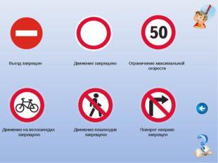 Въезд запрещен Движение запрещено Движение пешеходов запрещено Движение на ве