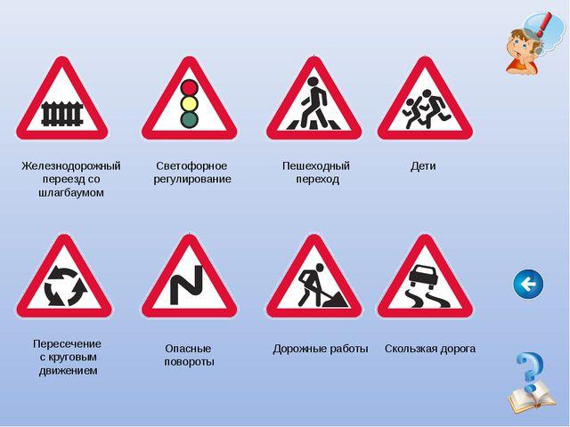 Железнодорожный переезд со шлагбаумом Светофорное регулирование Пешеходный пе...