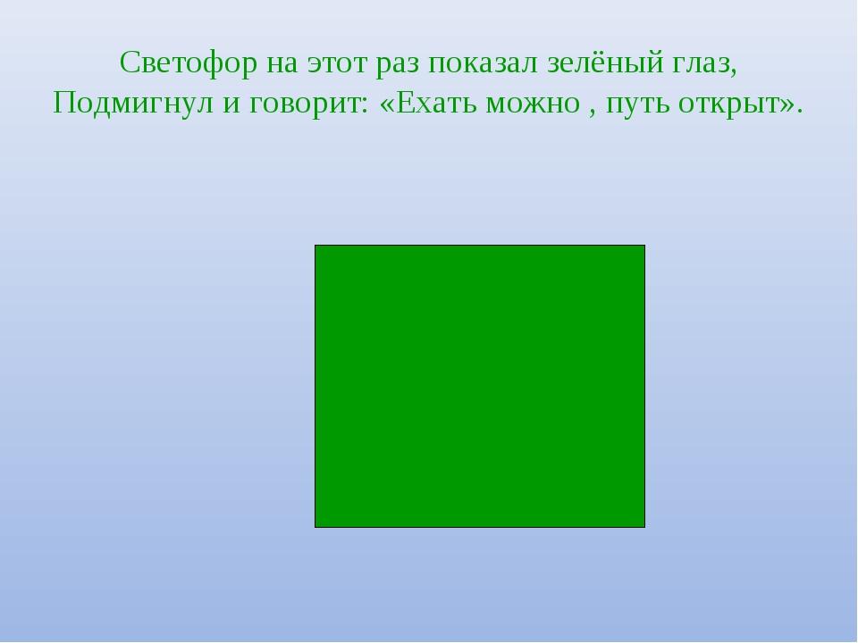 Светофор на этот раз показал зелёный глаз, Подмигнул и говорит: «Ехать можно...