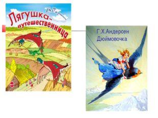 Г.Х.Андерсен Дюймовочка